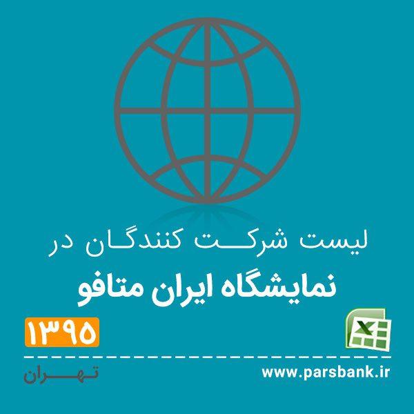 نمایشگاه ایران متافو
