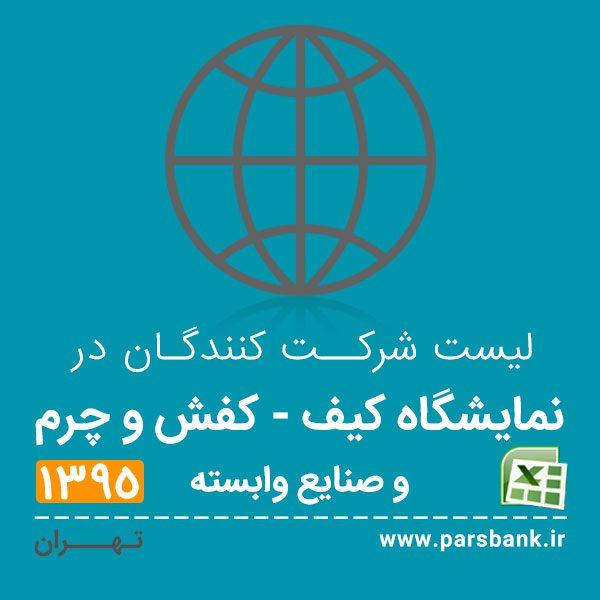 نمایشگاه کیف - کفش و چرم و صنایع وابسته