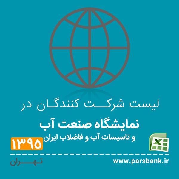 نمایشگاه بین المللی صنعت آب و فاضلاب ایران