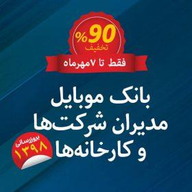 بانک موبایل مدیران 1398