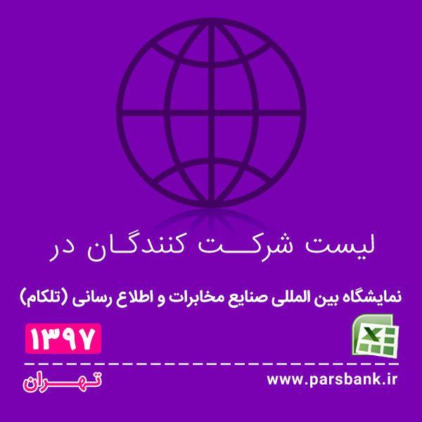 صنایع مخابرات و اطلاع رسانی ، تلکام