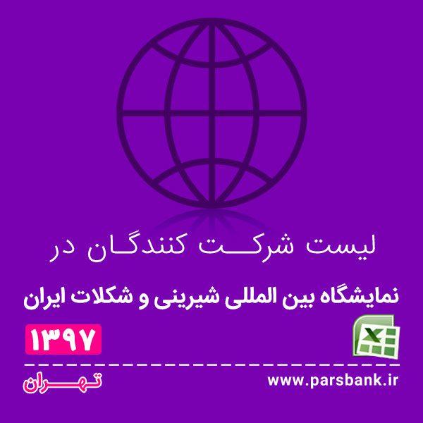 شیرینی و شکلات ایران